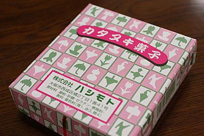 ハシモトの「カタヌキ菓子」の紙箱