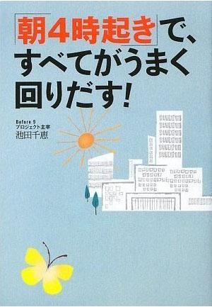 池田千恵著「「朝4時起き」で、すべてがうまく回りだす! 」