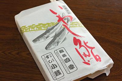 宮津のすし小銭の「いわし寿司」