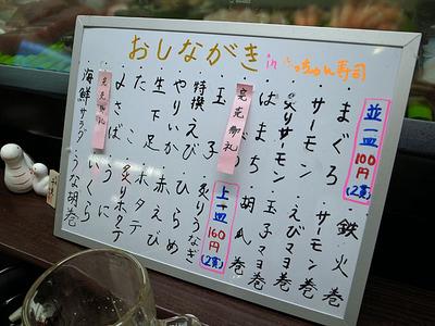 生野銀座商店街「たっちゃん寿司」のメニュー