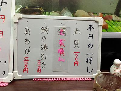 別の日の「たっちゃん寿司」のおすすめメニュー