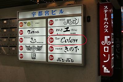 バーコロン(Bar Colon)の看板を発見