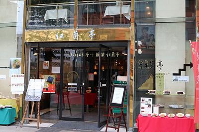 熊本の高級中華料理店「紅蘭亭」店構え