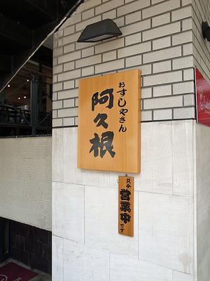 京都烏丸錦小路東の寿司屋「阿久根」の看板