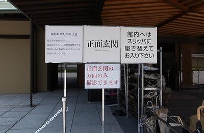 京都迎賓館の撮影についての注意書き