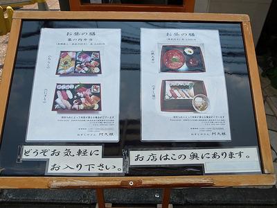 京都烏丸錦小路東の寿司屋「阿久根」のお品書き