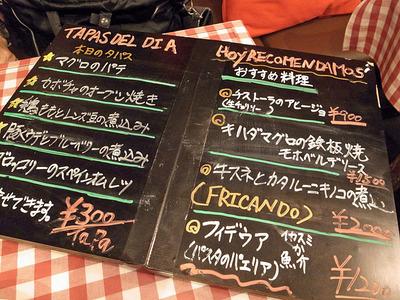 南森町スペイン料理店「カンバッシー(Can Bashi)」のメニュー
