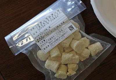 面白い形の「アペリチーズ フェルミエ」