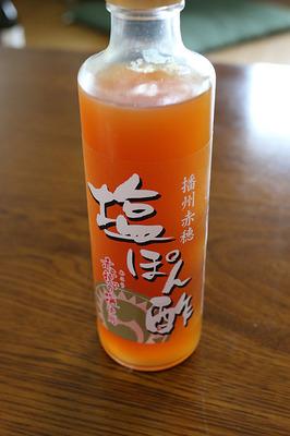 竜野西SAオリジナルの「塩ポン酢」