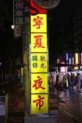 お茶問屋から台北の「寧夏夜市」へ