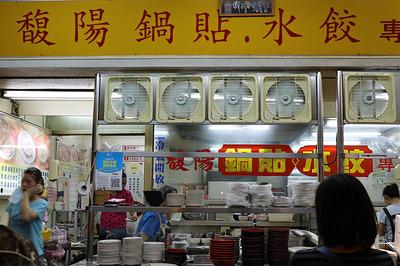 寧夏夜市のギョーザ屋「馥陽鍋貼水餃專賣店」