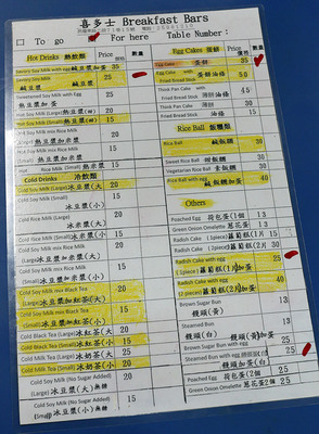 「喜多士早餐店」のオーダー表