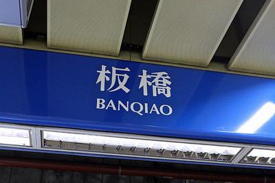 待合せは地下鉄「板橋(Banqiao)駅」