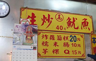黄石市場「生炒魷魚」のメニュー