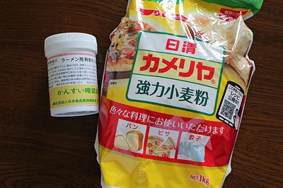 強力粉とラーメン用粉末かんすいでラーメン作り