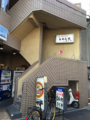 近鉄八尾駅近くの立ち飲み「きくや」