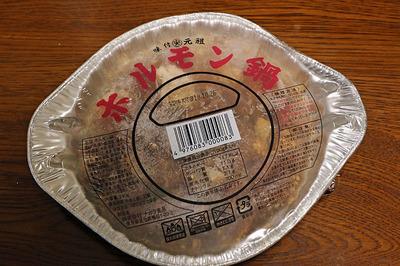 冷凍庫にキープしてたナガラ食品の「ホルモン鍋」