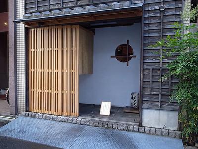 広島の「むろか」の店構え