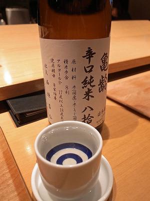 3杯目の日本酒「亀齢」