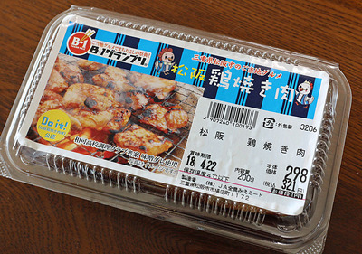 松阪鶏焼き肉