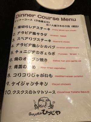 ビストロひつじやで食べたコースのメニュー