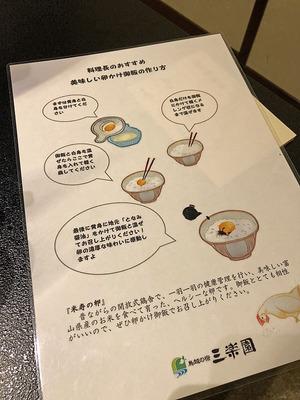 玉子かけご飯のおすすめの食べ方