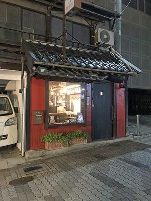 長野市権堂町の「タベルナロッサーナ」の店構え