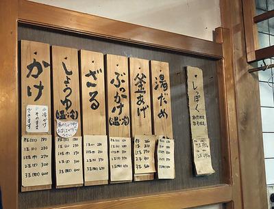 上野製麺所のメニュー