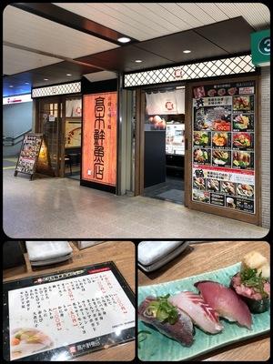 阪急梅田駅の構内にあった寿司屋「高木鮮魚店」