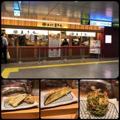 阪急梅田駅の外にあった「天ぷらまきの」
