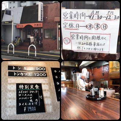 JR久宝寺駅にほど近い洋食屋「グリル十津川」