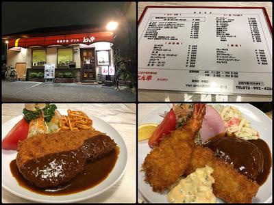 八尾市久宝寺駅近くの洋食屋「とん幸(とんこう)」へ