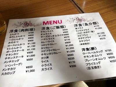 名古屋最古の洋食屋「ラク亭」のメニュー