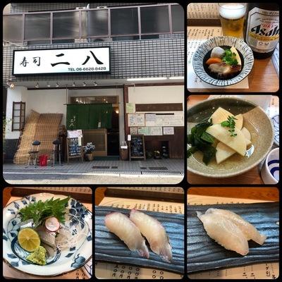 昭和町の「寿司二八」も営業再開