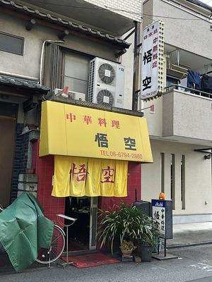 201029goku.jpg