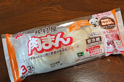 初めてスーパーで肉まんを買うてみた