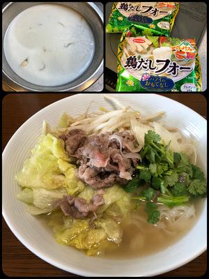 牛すじの茹で汁で「フォーボー(Pho Bo)」