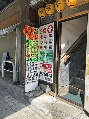 210408maruhachi2.jpg