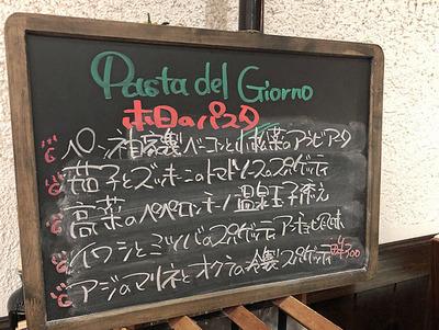 三宮のイタリアン「ペルドマーニ」のランチのパスタメニュー