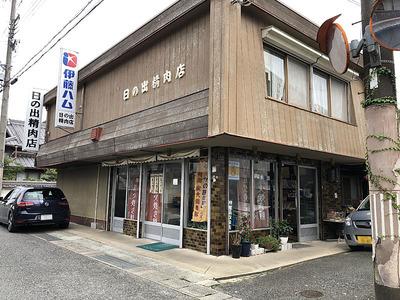 西脇市黒田庄町の「日の出精肉店」