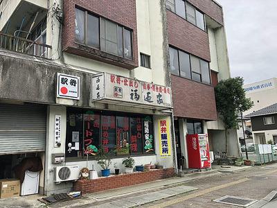 和田山駅前の駅弁屋「福廻屋」には振られた