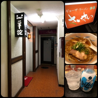 福井市の老舗バー「ニュー淀」と「彩菜」のラーメン