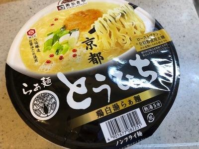 家に帰って食べた寿がきや「京都とうひち 鶏白湯らぁ麺」
